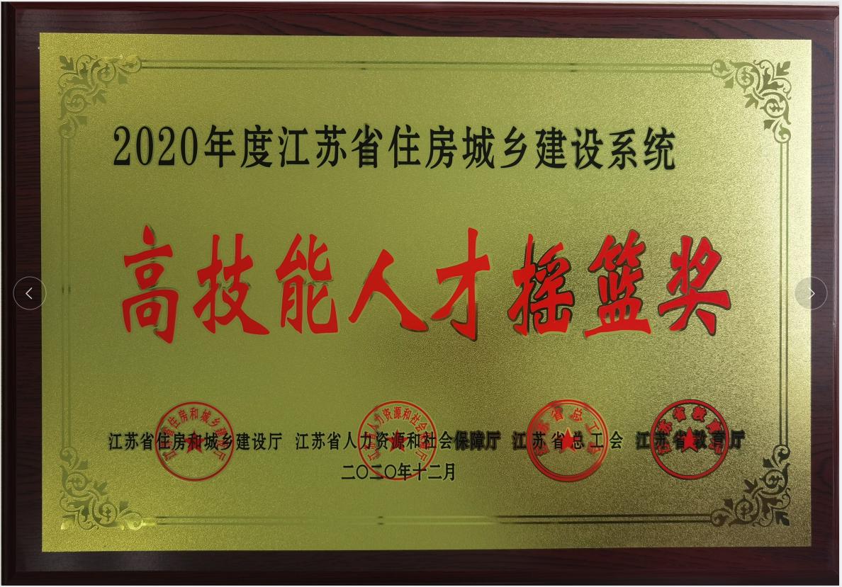 2020年度江苏省住房城乡建设系统-高技能人才摇篮奖