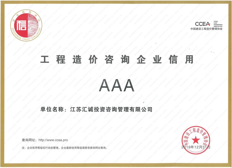 企业信用等级证书AAA级证书