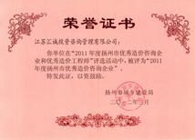 汇诚荣获2011年扬州市优秀造价咨询企业