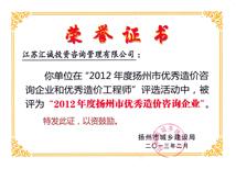 汇诚荣获2012年扬州市优秀造价咨询企业