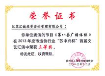 汇诚荣获2013年度市造价行业苏中兴杯三等奖