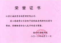 汇诚给与扬州社会福利院捐赠荣誉