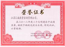 汇诚荣获2012年纳税先进企业奖