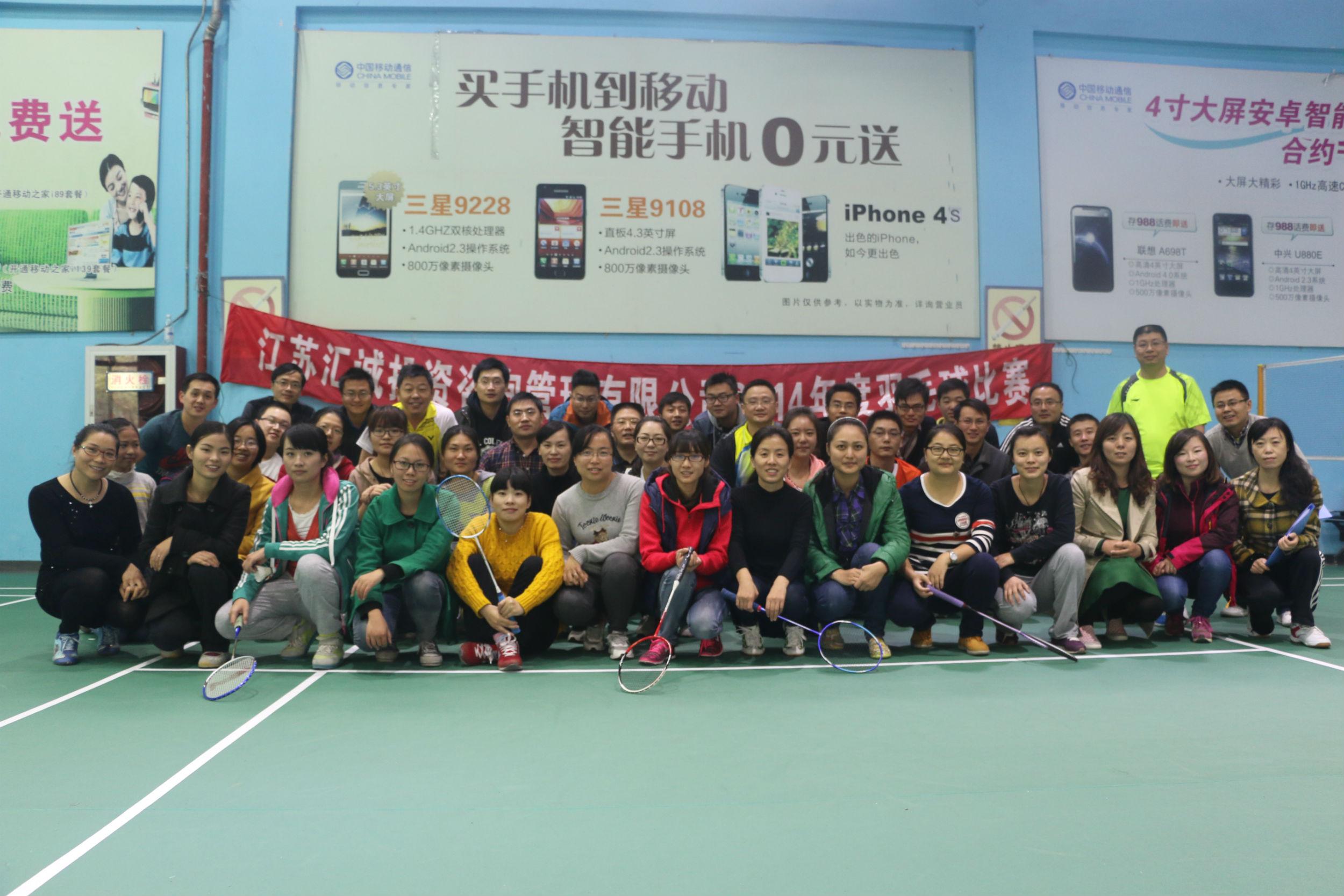 江苏汇诚投资咨询管理有限公司2014年度羽毛球比赛