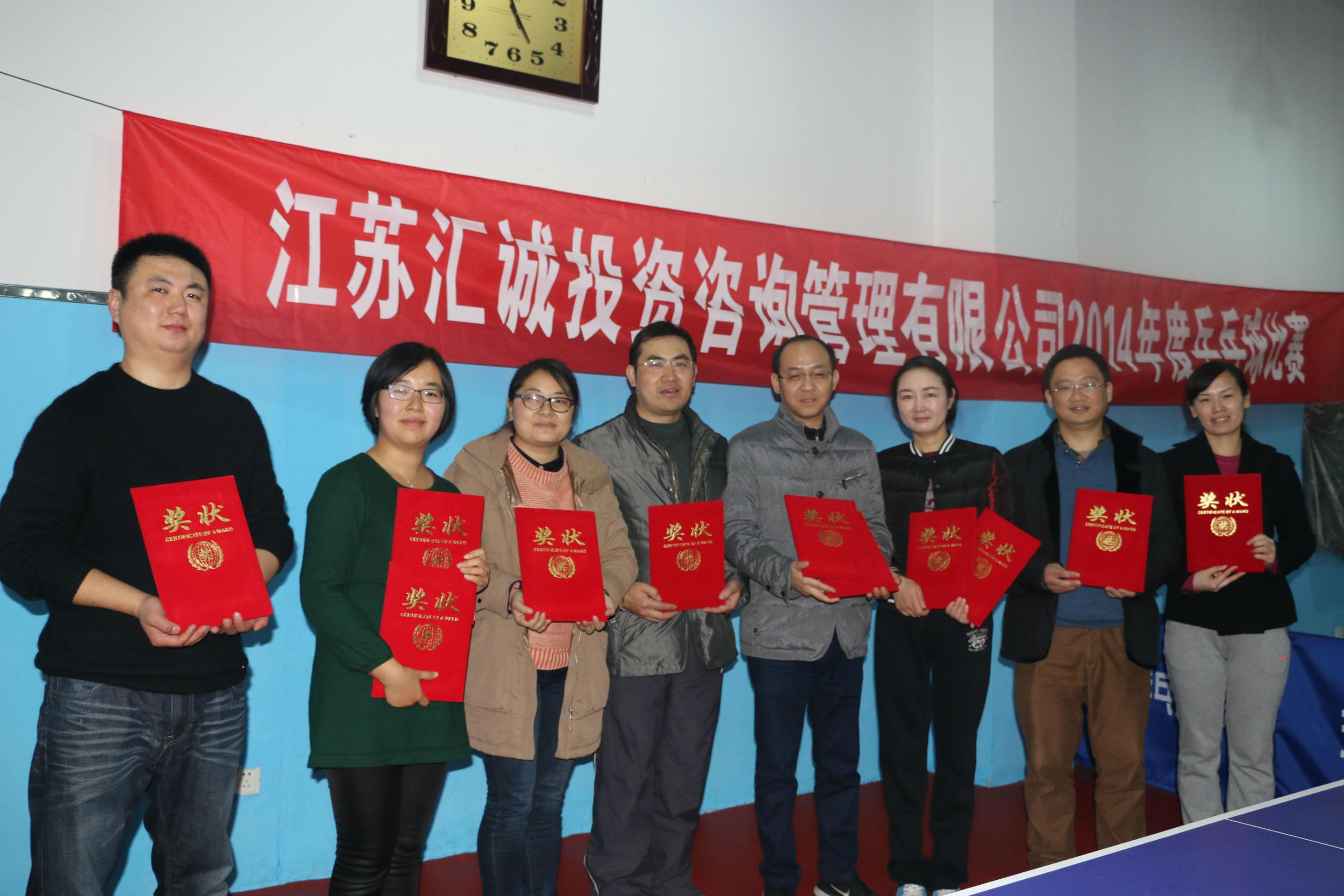 江苏汇诚投资咨询管理有限公司2014年度 乒乓球比赛