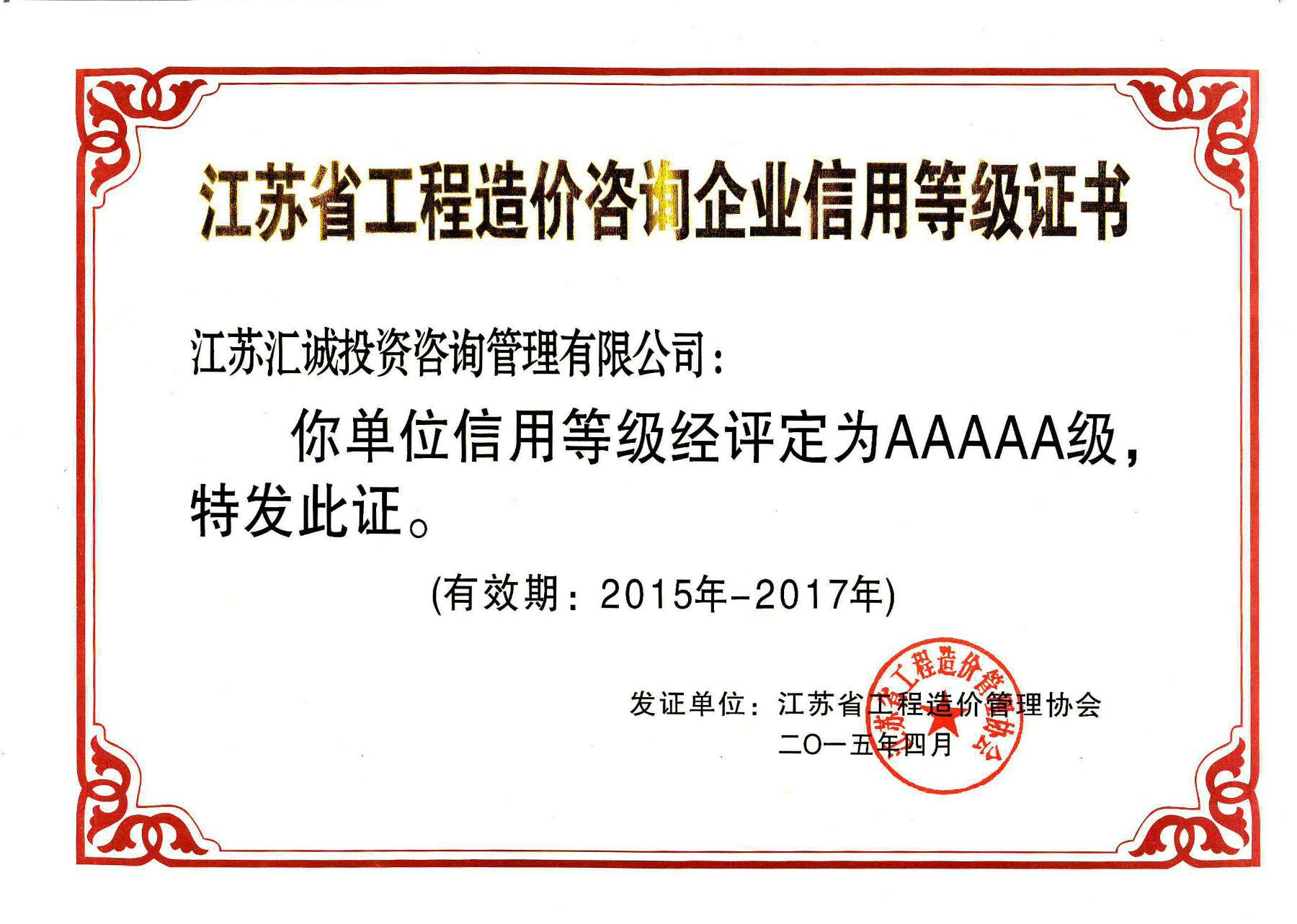 汇诚荣获2012-2014年江苏省工程造价咨询企业AAAAA级信用等级证书