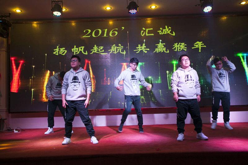 2016迎新晚会