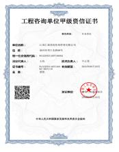 工程咨询单位甲级资信(建筑专业),工程咨询