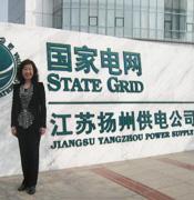 江苏省扬州市供电公司
